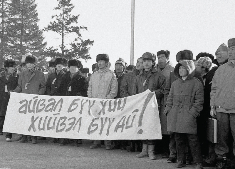 Image result for монголын ардчилал