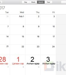 D26273 calendar x220