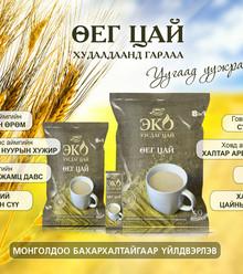 B2f5cb uyg tea brochure news x220