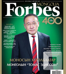 5a6bf9 forbes11 2014 new 1  x220
