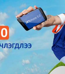 257b1e skyphone web cover x220