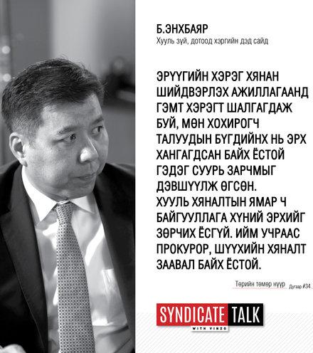 719d15 enkhbayar 02 x220