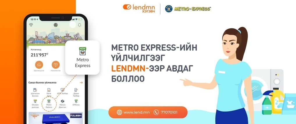 F51c1e metro express 2 h678