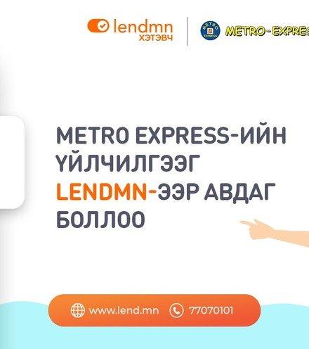 F51c1e metro express 2 x220