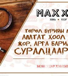 9a3857 mah banner x220