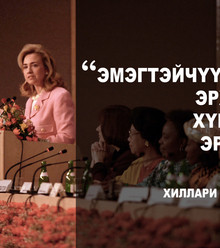 213046 hillary clinton at the united nations conference on women in beijing china copy x220