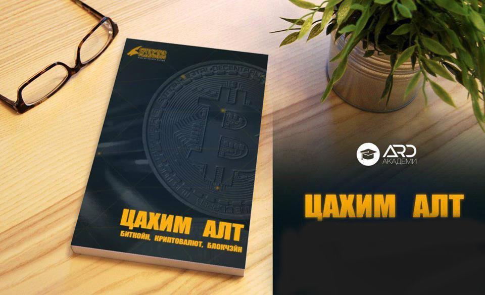"""Ч.Ганхуяг: """"Цахим алт"""" ном биткойн, криптовалют, блокчейны талаар бүх мэдээллийг агуулсан"""