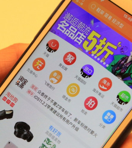 A2c2cf taobao on mobile x220