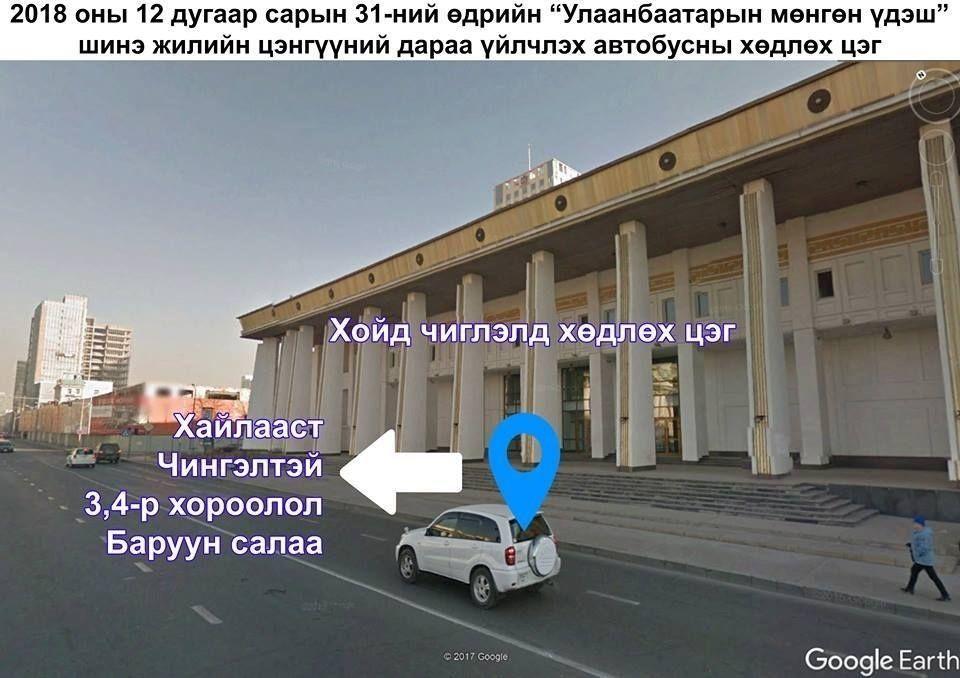 """00d822_open-uri20181225-8641-1bq6ab7_x974 Өнөөдөр Улаанбаатарын """"Мөнгөн шөнө"""" арга хэмжээний дараа иргэдэд үнэгүй үйлчлэх автобусны 18 чиглэл"""