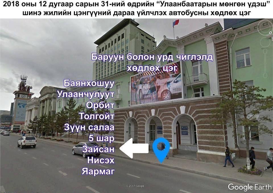 """8b11b6_open-uri20181225-8641-17qb6hq_x974 Өнөөдөр Улаанбаатарын """"Мөнгөн шөнө"""" арга хэмжээний дараа иргэдэд үнэгүй үйлчлэх автобусны 18 чиглэл"""