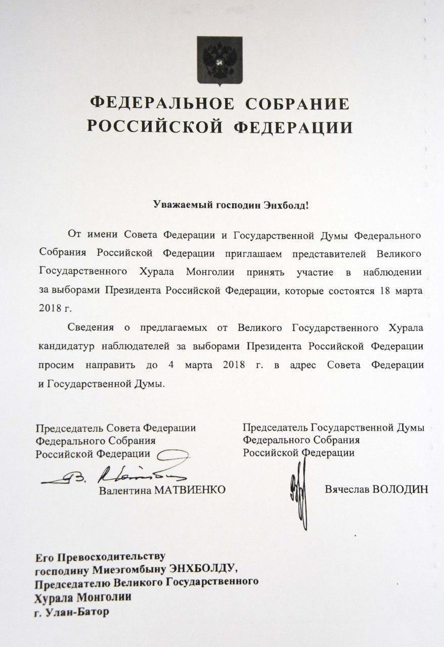 f16a92_318f64c5-0885-4b96-a735-3f50756ea55d_x974 ОХУ-ын Ерөнхийлөгчийн сонгуульд Монгол Улс  ажиглагчаар оролцоно
