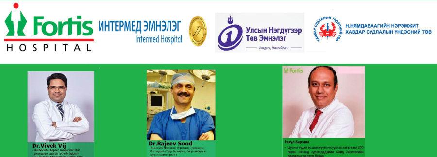 Элэг, бөөрний Энэтхэг эмч нар ХСҮТ, нэгдүгээр эмнэлэг дээр үнэгүй үзлэг хийнэ
