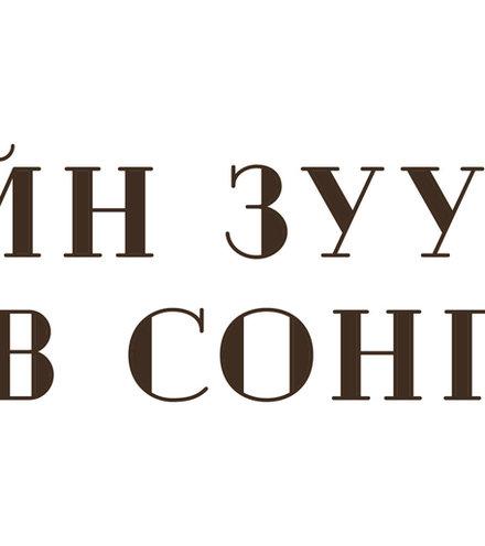 73d1ed herbalife oroinzuush garchig x220