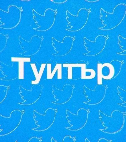 04f9f5 twitter cyrillic x220