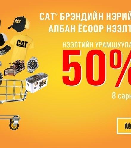 0701de merchandise store cover x220