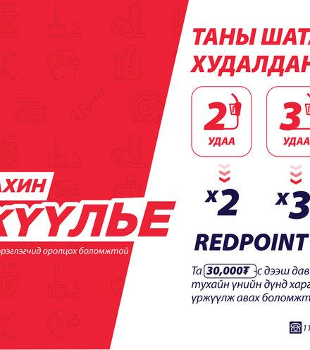 0d23bd banner redpoint banner 1150x596 x220