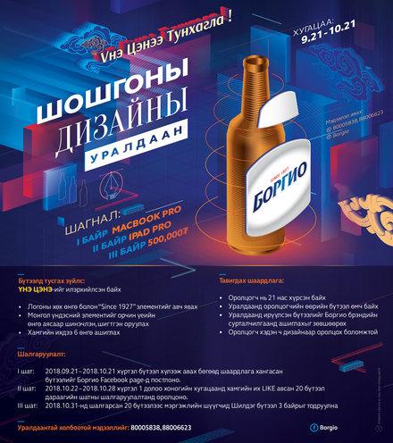 Efbd55 borgio label contest info x220