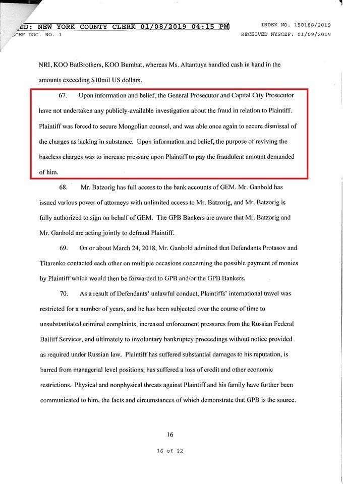 Т.Ганболд Ерөнхий прокурор М.Энх-Амгалантай холбоотой юу? undefined