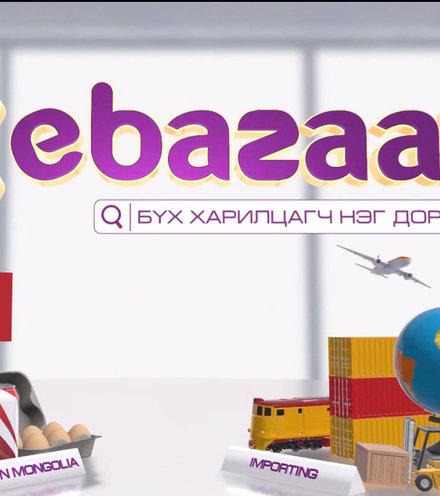 Eebaef jagaa x220