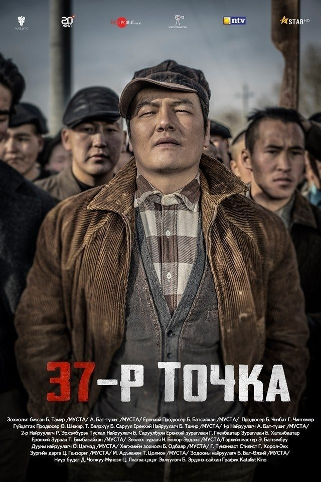Image result for 37-р точка