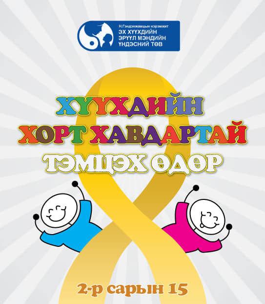 """Өнөөдөр """"Хүүхдийн хорт хавдартай тэмцэх"""" олон улсын өдөр"""