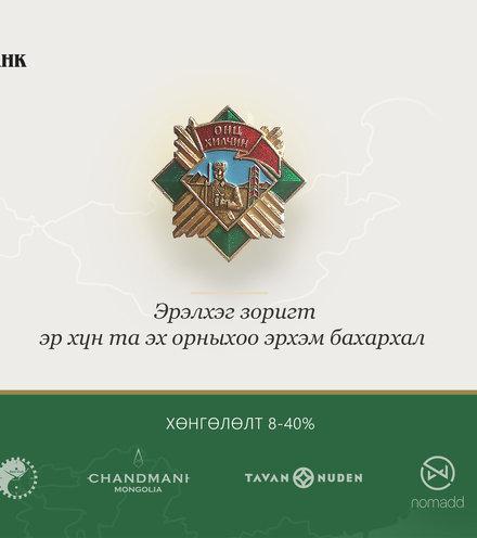 B8b13a khanbank mongol tsergiin bayar 20190315 x220