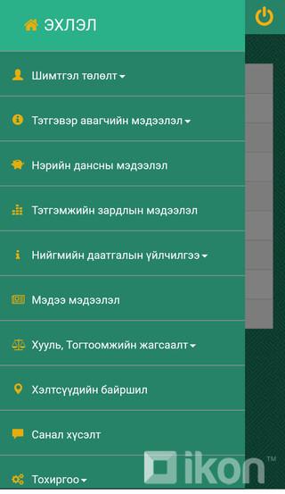 b3a8e0_Screenshot_20190411-131650__x320 Тэтгэврийн нэрийн дансанд тань хэдэн төгрөг байгааг мэдмээр байна уу?
