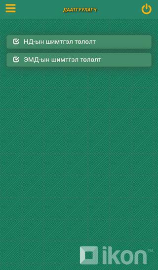 ceb468_Screenshot_20190411-131703__x320 Тэтгэврийн нэрийн дансанд тань хэдэн төгрөг байгааг мэдмээр байна уу?