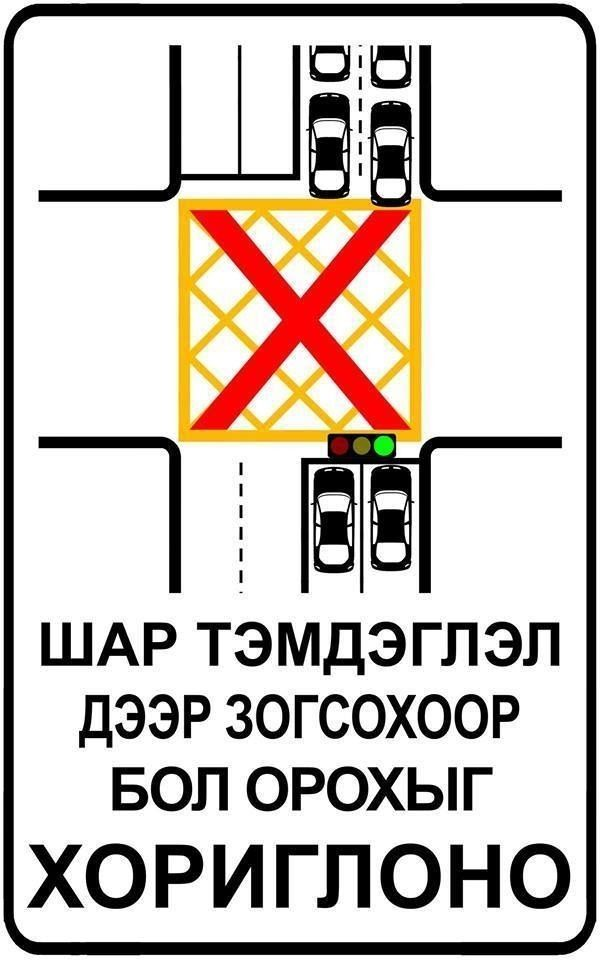 c87068_open-uri20190516-21813-gensug_x974 Замын уулзварт түгжрэл үүсгэсэн жолооч нарт хариуцлага тооцно