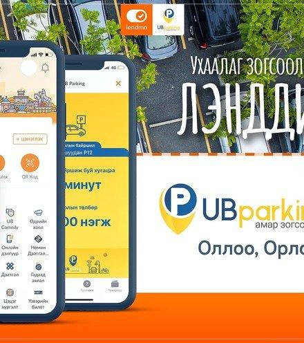 1c7579 ub parking main v2 x220