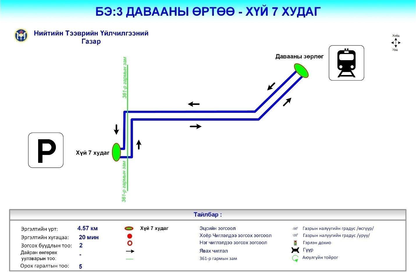 4fa75d_avt4_x974 Баяр наадмаар нийт 637 автобус үйлчилгээнд явна