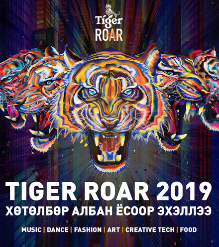De9e83 tiger roar webnews x220