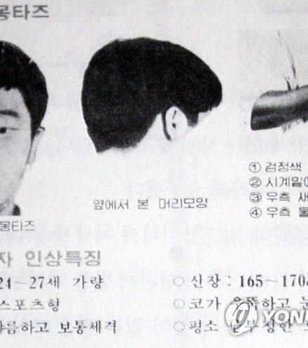 Af8fe7 serial murder skorea x220
