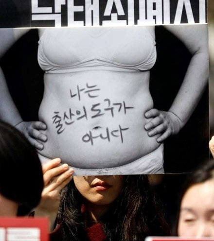 Cae6dc southkorea abortion x220