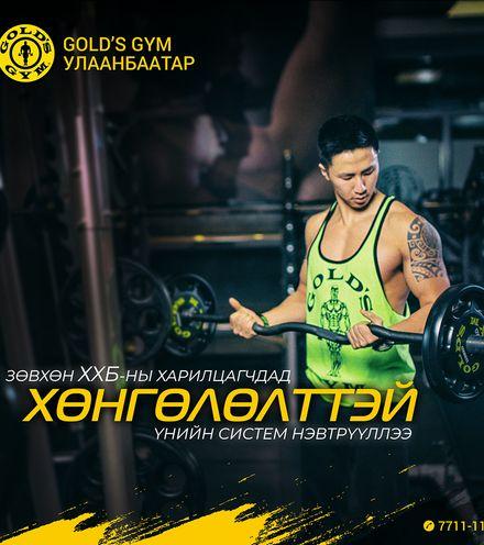 Z21lc2 gold s gym medee zurag x220