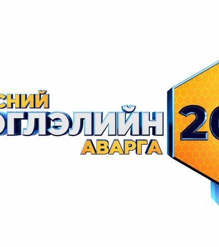 Vgm2dp avarga 2021 logo 4k final zassan x220