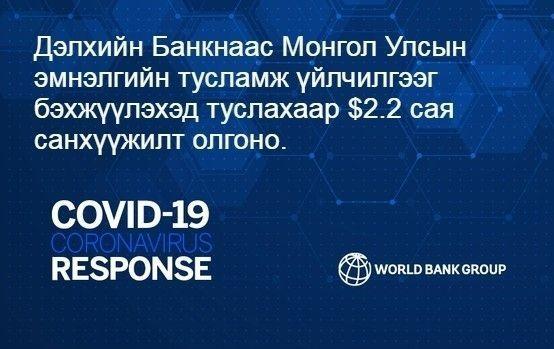 ef4843_thumbnail_MON_x974 Дэлхийн Банкнаас манай улсад 2.2 сая ам.долларын санхүүжилт олгохоор боллоо