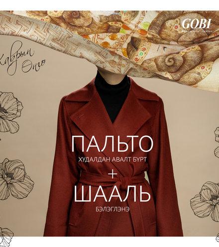 770d51 coat shawl 2 x220