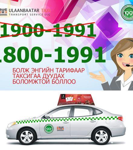 Uxrwrd 1800  x220