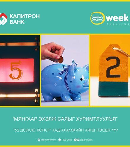 Vrqmvw 52 week capitron bank new banner x220