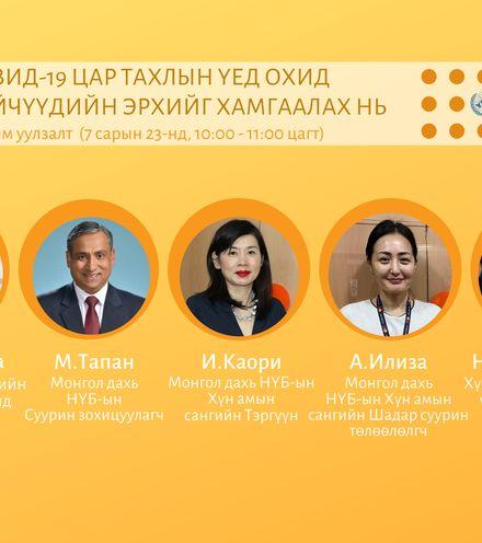 Nlp0qg unfpa mongolia virtual event banner x220