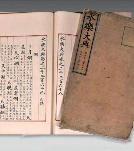 Bj6scp min encyclopedia x220