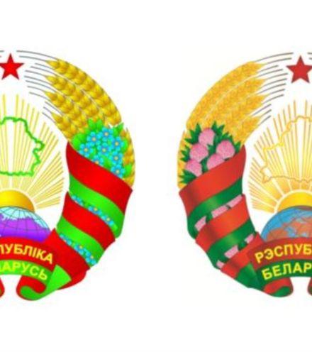 2mwgtb belarus symbol x220