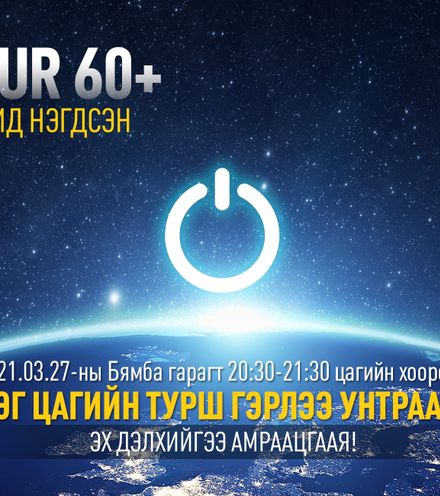 6d7jd2 earth hour 2 x220