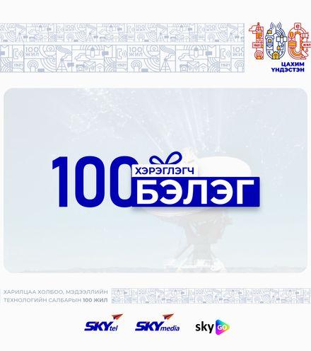 Oo2ska 100 udur 100 beleg surtei x220