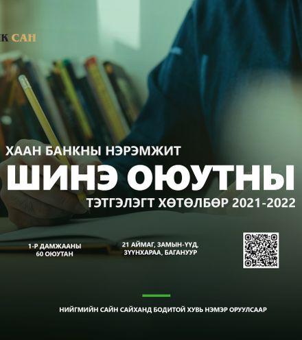 Qusuqc scholarship x220