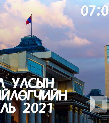 Da0inu election x220